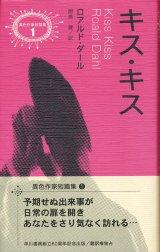 【キス・キス】異色作家短篇集1 ロアルド・ダール