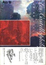【カステロフィリア〜記憶・建築・ピラネージ 叢書メラヴィリア1】高山宏