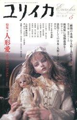 【ユリイカ 人形愛 あるいはI,DOLL】 2005年5月号