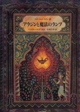 【アラジンと魔法のランプ】アンドルー・ラング/エロール・ル・カイン