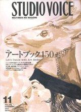 【STUDIO VOICE アートブック150  2003/11号】