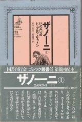 【ゴシック叢書第2期33巻 ザノーニ1】 E・ブルワ=リットン