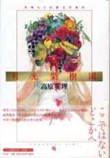 【月光果樹園 美味なる幻想文学案内】高原英理