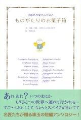 【ものがたりのお菓子箱〜日本の作家15人による】