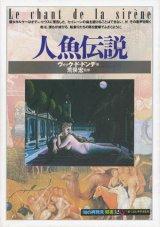 【人魚伝説 「知の再発見」双書32】ヴィック・ド・ドンデ