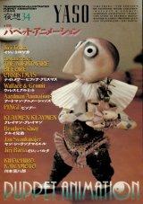 【夜想34 パペット・アニメーション】