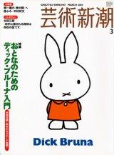 【芸術新潮 おとなのためのディック・ブルーナ入門】 2004/3号