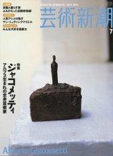 【芸術新潮 アルプス生まれの全身芸術家 ジャコメッティ】2006/7号