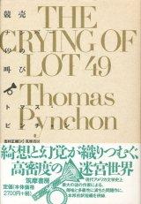 【競売ナンバー49の叫び】 トマス・ピンチョン