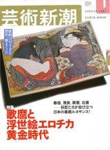 【芸術新潮 歌麿と浮世絵エロチカ黄金時代】 2003/1号