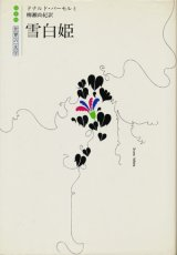 【雪白姫 白水社世界の文学】ドナルド・バーセルミ