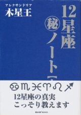 【12星座㊙ノート 上・下巻2冊】アレクサンドリア木星王