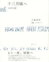 【十三月城へ エゼル記】小森香折/スズキコージ