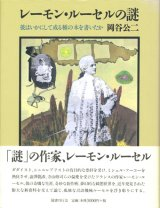 【レーモン・ルーセルの謎 彼はいかにして或る種の本を書いたか】岡谷公二