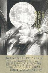 【廃墟の月時計/風の対位法】高柳誠