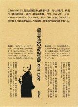 【瀧口修造の詩的実験1927-1937 限定復刻版】瀧口修造