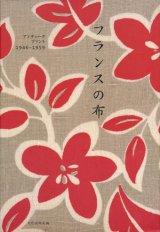 【フランスの布 アンティークプリント1946-1959】