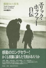 【エリック・ホッファー自伝 構想された真実】