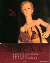 【病院ギャラリー】四谷シモン