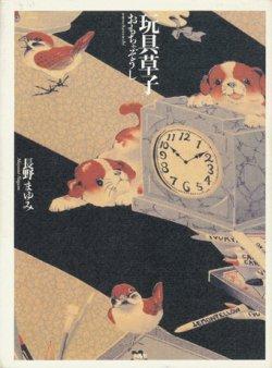 画像1: 【玩具草子】長野まゆみ