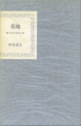 【墓地 終りなき死者の旅】中井英夫
