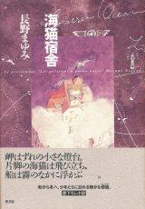 【海猫宿舎】長野まゆみ