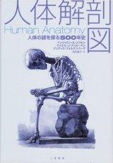 【人体解剖図 人体の謎を探る500年史】