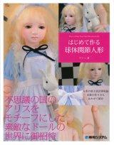 【はじめて作る球体関節人形】アイミ