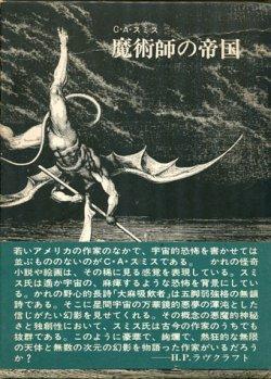 画像1: 【魔術師の帝国】C・A・スミス
