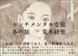 【センチメンタルな旅・冬の旅】荒木経惟