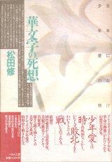 【華文字の死想 日本における少年愛の精神史】松田修