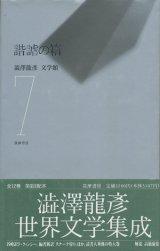 【諧謔の箱 澁澤龍彦文学館7】