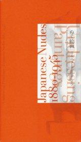 【ぬぐ絵画|日本のヌード1880-1945】カタログ・図録
