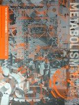 【メタボリズムの未来都市展】カタログ・図録