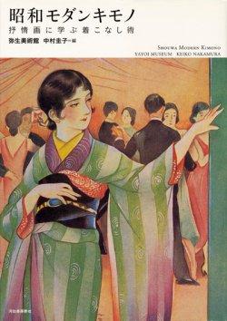 画像1: 【昭和モダンキモノ 抒情画に学ぶ着こなし術】弥生美術館中村圭子編