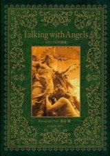 【Talking with Angels イタリアの天使達】岩谷薫