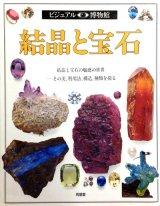 【ビジュアル博物館 結晶と宝石】