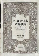 【ヨーロッパ人名語源事典】梅田修