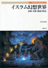 【イスラム幻想世界 怪物・英雄・魔術の物語 Truth In Fantasy】桂令夫