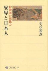 【異界と日本人 絵物語の想像力】小松和彦