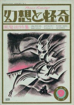 画像1: 【幻想と怪奇 3号 黒魔術特集】