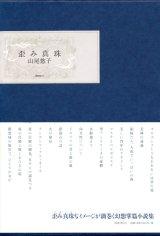 【歪み真珠】(サイン本)山尾悠子