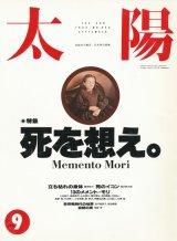 【太陽 死を想え。-Memento Mori-】1992/9