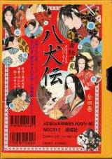 【南総里見八犬伝 全四巻BOXセット】(サイン本)滝沢馬琴/山本カタト