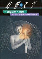 【幻想文学 第65号 神秘文学への誘い】