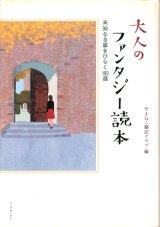 【大人のファンタジー読本 未知なる扉をひらく180選】