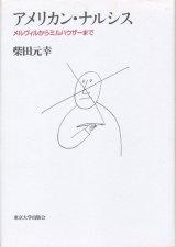 【アメリカン・ナルシス メルヴィルからミルハウザーまで】柴田元幸