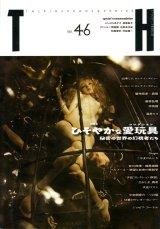 【トーキングヘッズ叢書 第46号 ひそやかな愛玩具〜秘密の世界の幻視者たち〜】
