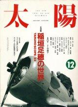 【太陽 稲垣足穂の世界 TARUHO SCOPE 33】1991/12