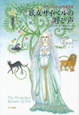 【妖女サイベルの呼び声】パトリシア・A・マキリップ